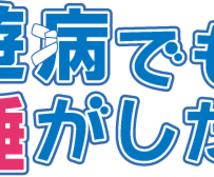 アニメのロゴのパロディ作成します。