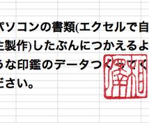 スキャンデータから印鑑を作成します。+印影デザインもはじめました。