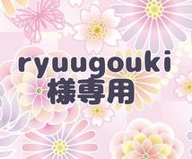 ryuugouki様専用ページでございます ryuugouki様専用ページです