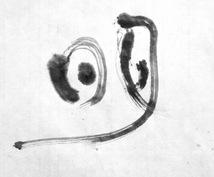 味ある筆文字を書きます 毛筆書きの表札、名刺、看板、タイトル字…などお探しの方へ