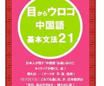 """【中国語学習】 美人家庭教師キョウ先生が、 目からウロコの中国語基本文法""""21"""" を教えます!その2"""