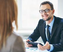 新卒・中途の就職活動の相談にのります 書類選考をクリアできないあなたへ。元採用担当者が添削します。
