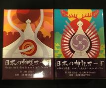 『日本の神様カード』リーディング ~「和の叡智」のメッセージをお届けします~