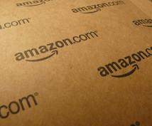 Amazonや楽天など、ネットショップの評価・レビューをいたします