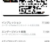 ツイッター7万人に拡散、宣伝します プロデューサーアカウントでツイッター7万人に拡散、宣伝