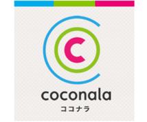 一ヶ月でココナラ商品の売上げる方法を教えます スキルゼロのあなたでもノウハウ一つで成果が!!