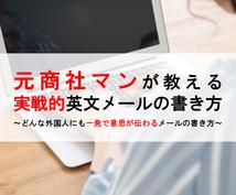 元商社マンが実戦的英文メールの書き方を教えます どんな外国人にも一発で意思が伝わるメールの書き方