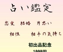 恋愛鑑定。貴方を幸せへと導きます 恋愛鑑定&恋愛成就。初出品記念!¥1000