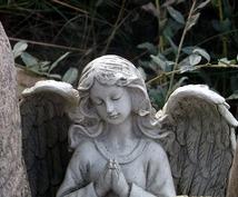天使の相談室~あなたの悩みに天使が答えます 【願いの現実化を早めるヒーリングのオプションあり】