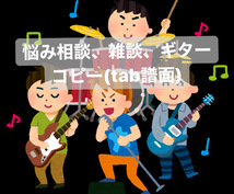 音楽関係!ギターや歌、雑談など【バンドマン】ます 相談や最近のポップ、ロックバンドのギターコピーも可!