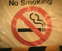 ワンコイン☆1週間禁煙のサポートをします タバコをやめたい!タバコの本数を減らしたい方にオススメです☆
