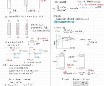 期間<1週間>数学のわからない問題に橋をかけます iPad上で手書きした解説画像で分かりやすく!