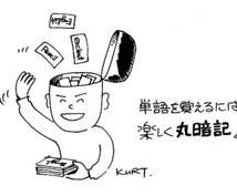 [高3受験生必見]英単語を1日で100個覚えられる暗記法です(^o^)/