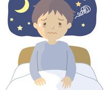 不眠症を治す方法を伝えます 男性限定、0円で30分以内に寝れる方法、不眠改善