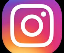 instagramでの集客をアドバイスします インスタグラマーとして活躍したいあなたに向けた集客術