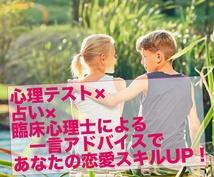 恋愛スキルUP!あなたに足りない「恋愛力」教えます 心理テスト×占いによる恋愛力分析と臨床心理士によるアドバイス