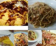 料理に関する事の相談乗ります 作り方やレシピ、コツをお教えします