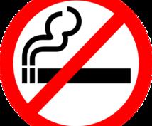 タバコを禁煙します アイコス買うより簡単なタバコ禁煙法