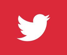 Twitter9アカで15万のフォロワーへ届けます 宣伝したいものがあるあなたへ!