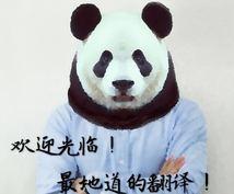 中国語でお困りの方、あなたの翻訳をお手伝いします 翻訳サイトではできない、自然な文章表現に!
