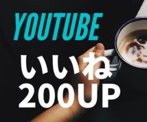 Youtube動画のいいねの数を200増やします いいねを増やし、動画の表示順位アップのサポートに!