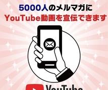 5千読者のメルマガでYouTube動画を紹介します YouTube動画の再生回数を増やしたい方へ