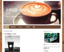 ホームページとしても使えるブログ作ります スモールビジネスにピッタリ!簡単更新!維持費0円で運用可能!