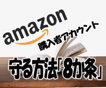 Amazonユーザー必見!購入者アカウント守ります レビューワーさん必見!ランキングインの為に必要なことを伝授!