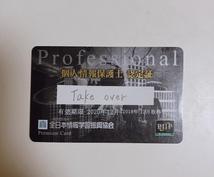 合格!個人情報保護士の勉強プランご提案します マイナビの資格カタログにも合格体験記が掲載中の資格保有者です