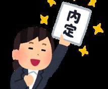 ES/履歴書/職務経歴書の添削します 【元キャリコン担当者】10代〜60代の就活サポート実績あり!
