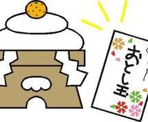 新春お年玉企画 祝福を送りながら新年の指針を書き取ります