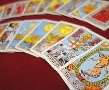 タロット&オラクルカードであなたのお悩みを占います 人生をより良くするためのメッセージをお伝えします!