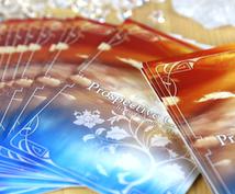 1枚のカードからあなたへのメッセージを伝えます 1枚のカードから必要なメッセージをお伝え!