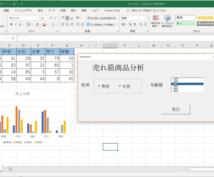 Excelでフォームを活用。超便利になります ExcelやAccessマクロで業務合理化!働き方改革