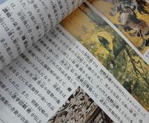 日本史の勉強の仕方教えます 受験生や社会人でも勉強し直したい人向け!