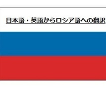 日本語・英語からロシア語へ翻訳するます ロシア、ロシア語、和露、英露、日本語からロシア語へ