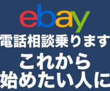 ebay輸出|転売|物販|始めたい人相談に乗ります インターネットを利用して、副業や物販、せどりで稼ぎたい人に