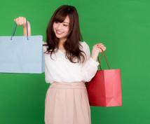 メルカリの人気商品を安く購入する方法を教えます ファッション、宝飾品から電化製品、日用品まで