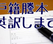 戸籍謄本・抄本・住民票を英語に翻訳します!!!!!