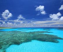 沖縄のこと教えます 沖縄の人しか知らないこと、聞けど聞いてみたいこと教えます!