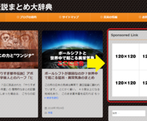 月76000PVブログに広告バナー掲載します 【限定4枠】あなたの商品に30日間アクセスを流します!