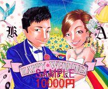 ご結婚等、お祝いの席用の似顔絵描きます 5000円から、似顔絵のプレゼントを考えてみませんか?
