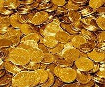 1分220円→160円│今よりもお金持ちに導きます 金運がなくてお金に困っている方に。