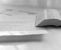 プロライター&編集者 が対応します 文章・資料作成のプロがあなたの文章を「相手に伝わる文章」に!