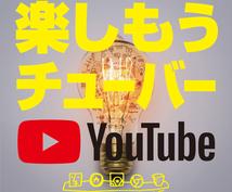 YouTube登録者10人増えるまで手動拡散します 安心の手動でYouTubeチャンネル登録を増やしたい方へ!
