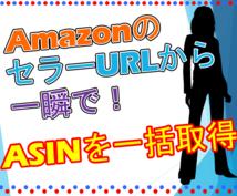アマゾンのセラーURLからASINを一括取得します 国内外の優良セラーのリサーチをしたい方