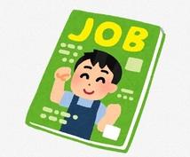 大手人材会社10年の求人プロが求人広告添削します 応募が来ない、採用できない、採用困難職種などお気軽にご相談を