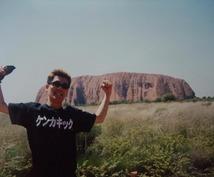 1年以内にワーキングホリディ(ワーホリ)でオーストラリアに行こう!絶対に!