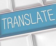 英⇔日 翻訳します 海外経験10年以上・まずはお気軽にご相談ください
