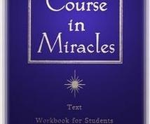 ACIM  奇跡のコース